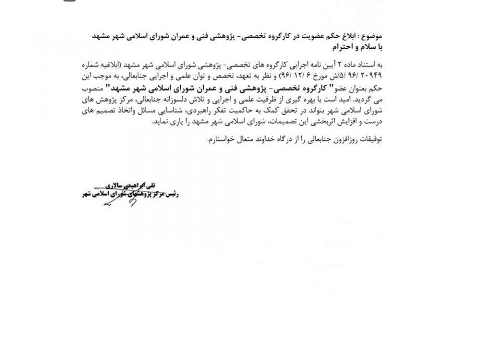 حکم کارگروه فنی و عمران شورای شهر