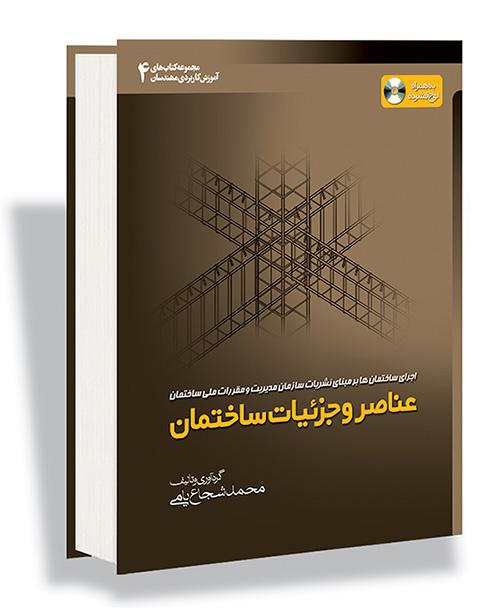 تصاویر و شکلهای کتاب عناصر و جزئیات ساختمان
